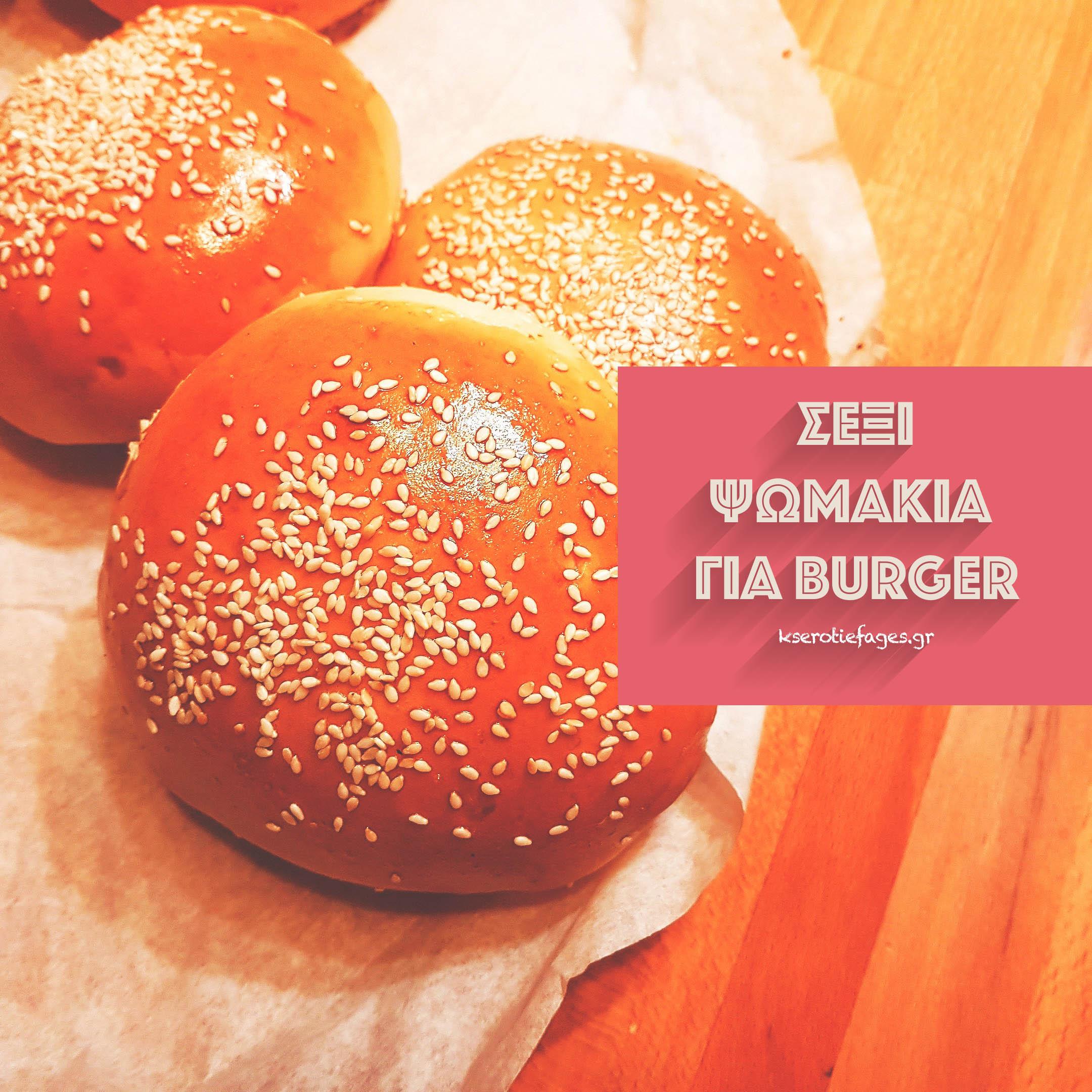 σέξι ψωμάκια για burger