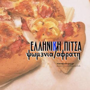 ζυμάρι πίτσας