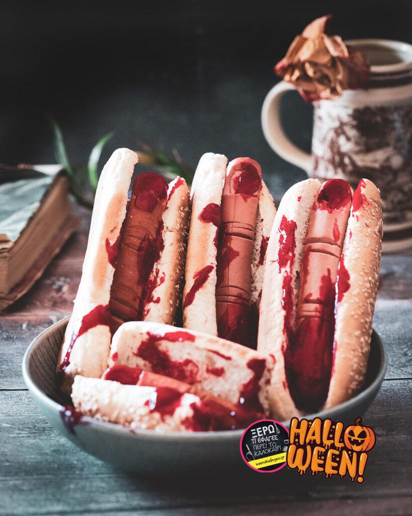 δάχτυλα hot dog