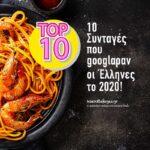 10 συνταγες 2020