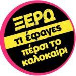kserotiefages.gr